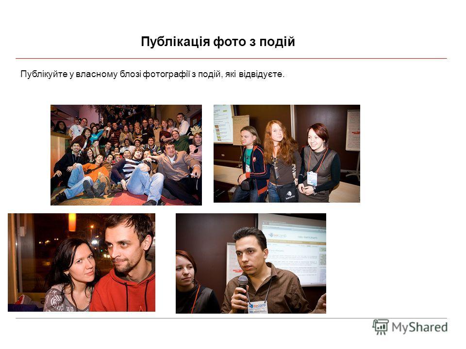 Публікація фото з подій Публікуйте у власному блозі фотографії з подій, які відвідуєте.
