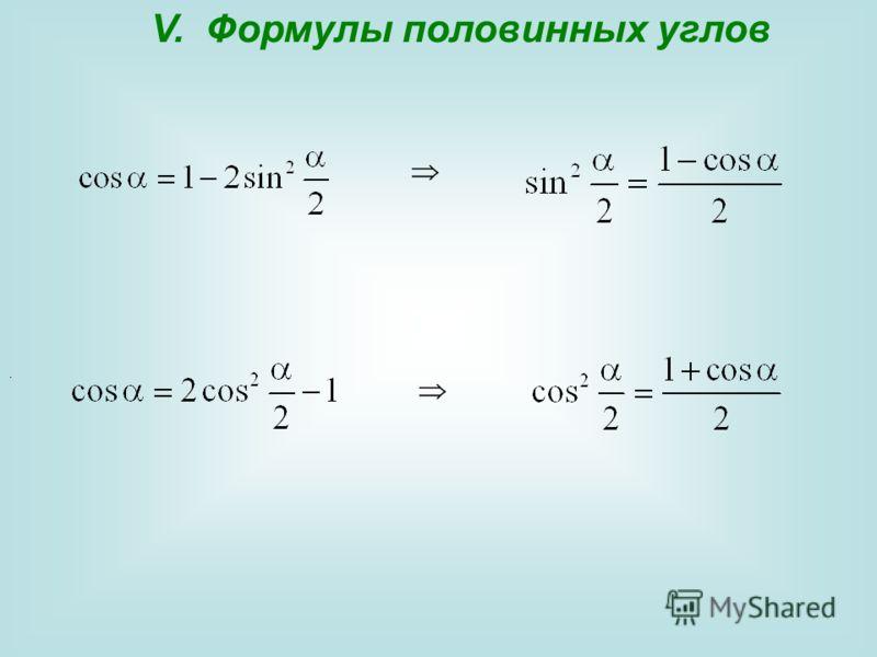 V. Формулы половинных углов..