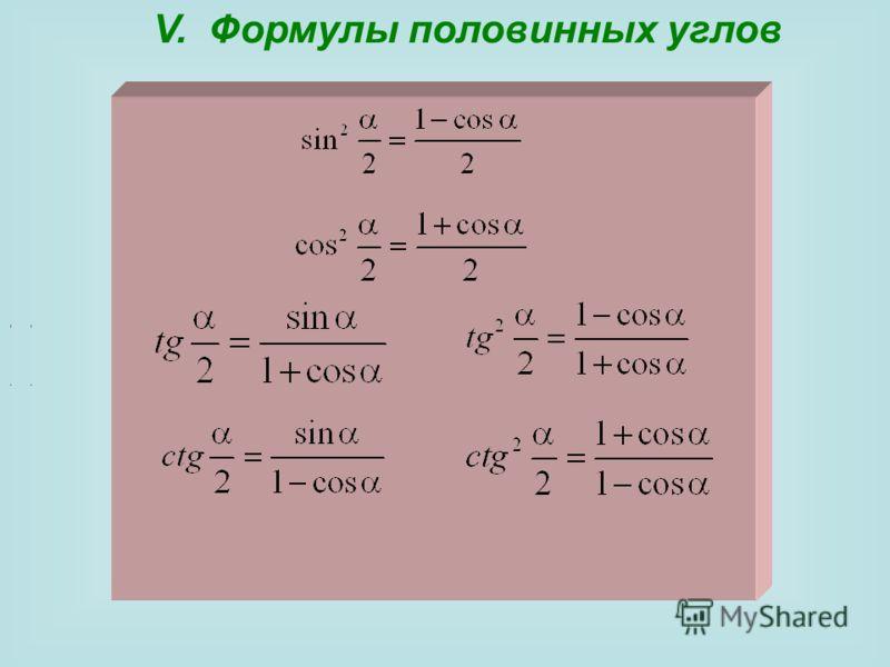 V. Формулы половинных углов,.,.
