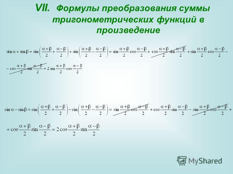 VII. Формулы преобразования суммы тригонометрических функций в произведение.