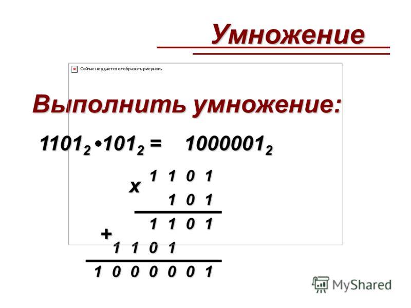 Выполнить умножение: х 1101 101 1101 1101 1000001 1000001 2 +Умножение 1101 2 101 2 =