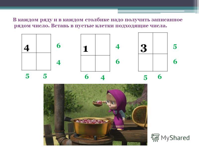 В каждом ряду и в каждом столбике надо получить записанное рядом число. Вставь в пустые клетки подходящие числа. 4 1 3 6464 5 5 4646 6 4 5656 5 6