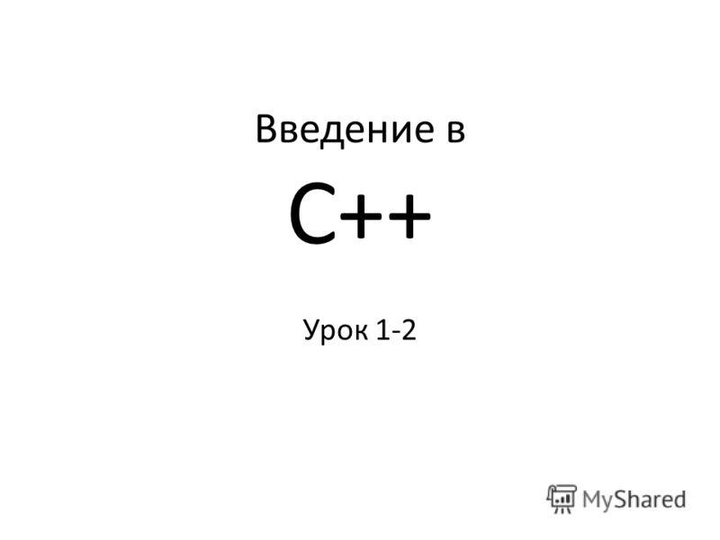 Введение в C++ Урок 1-2