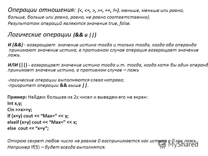 Операции отношения: (, >=, ==, !=), меньше, меньше или равно, больше, больше или равно, равно, не равно соответственно). Результатом операций являются значения true, false. Логические операции (&& и ||) И (&&) - возвращает значение истина тогда и тол