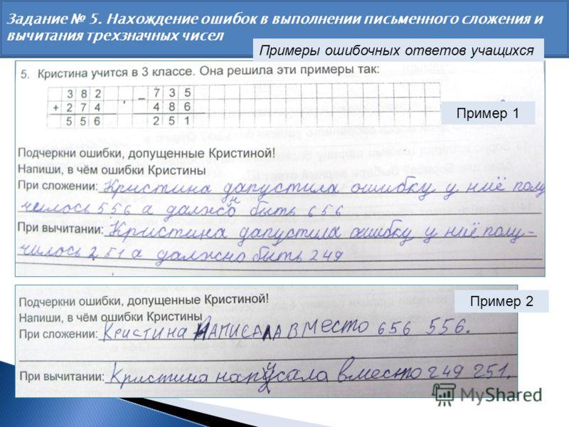 Задание 5. Нахождение ошибок в выполнении письменного сложения и вычитания трехзначных чисел Пример 1 Пример 2 Примеры ошибочных ответов учащихся