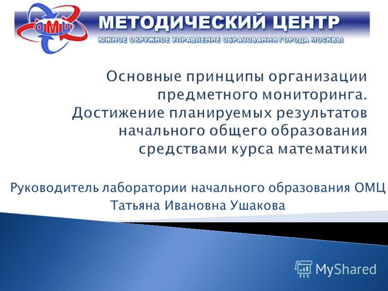 Руководитель лаборатории начального образования ОМЦ Татьяна Ивановна Ушакова