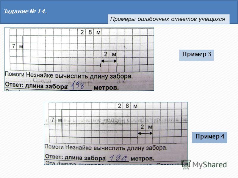 Задание 14. Пример 4 Пример 3 Примеры ошибочных ответов учащихся