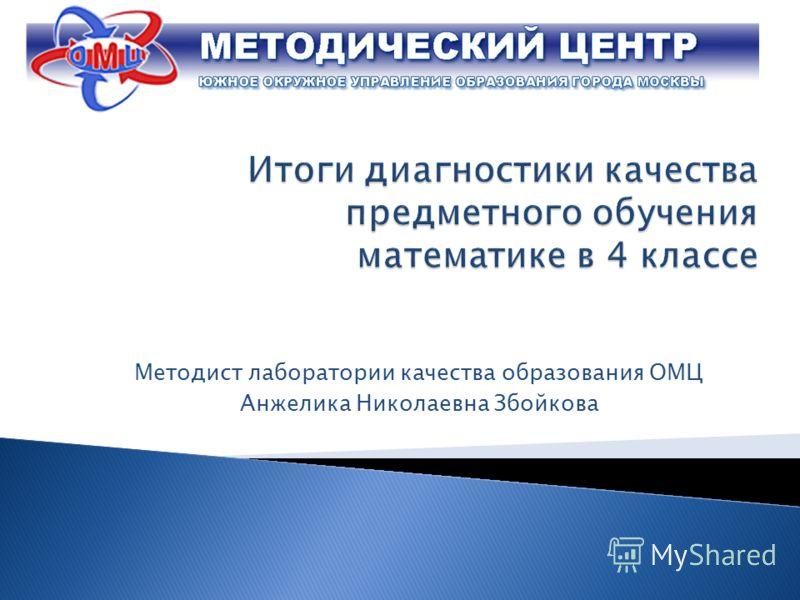 Методист лаборатории качества образования ОМЦ Анжелика Николаевна Збойкова