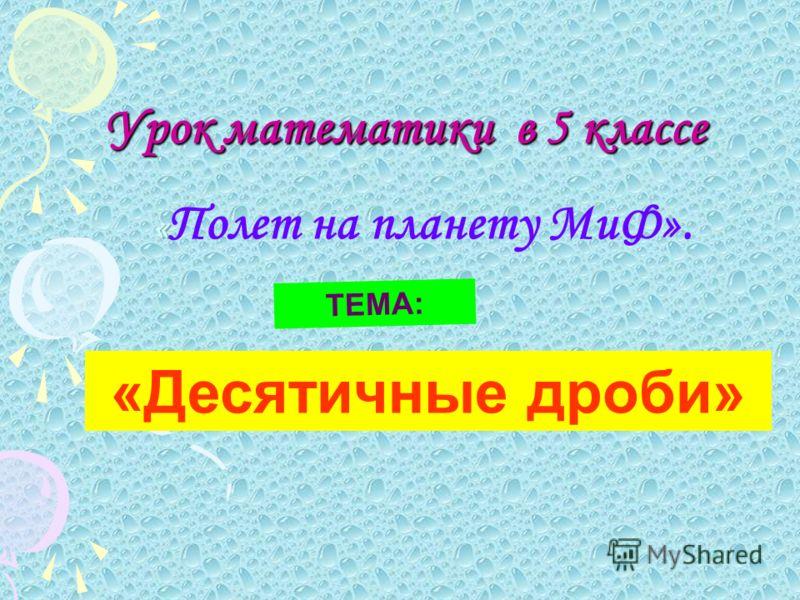 ТЕМА: «Десятичные дроби»
