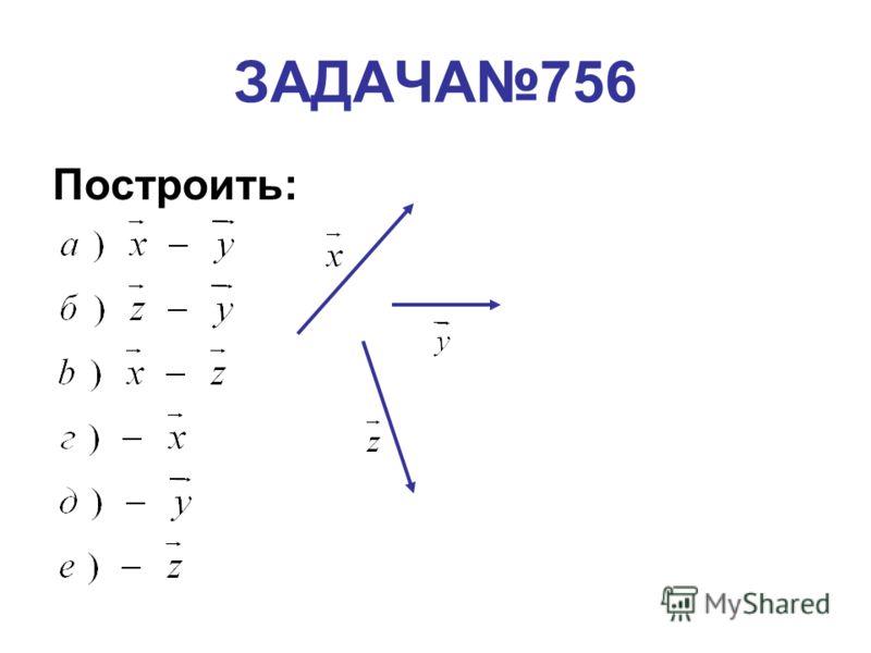 ЗАДАЧА756 Построить: