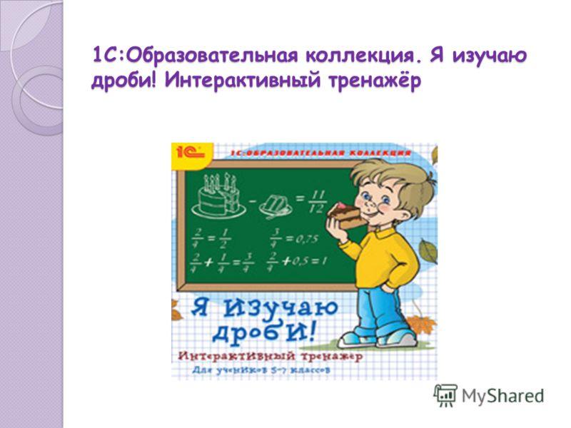 1С:Образовательная коллекция. Я изучаю дроби! Интерактивный тренажёр