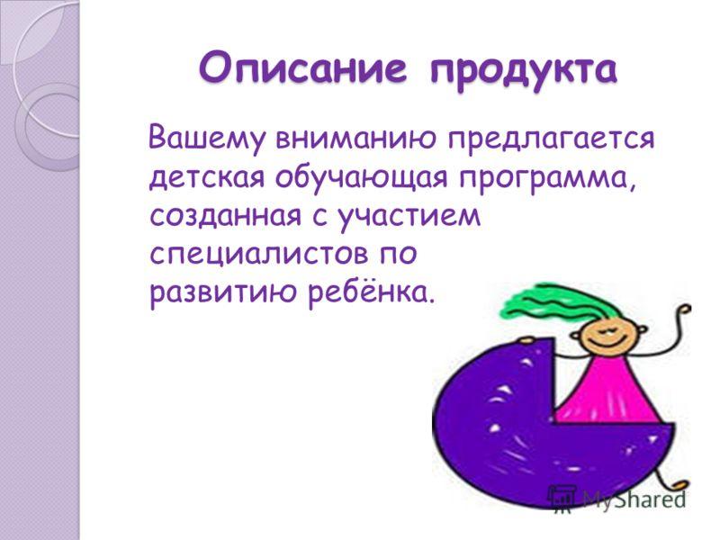 Описание продукта Вашему вниманию предлагается детская обучающая программа, созданная с участием специалистов по развитию ребёнка.
