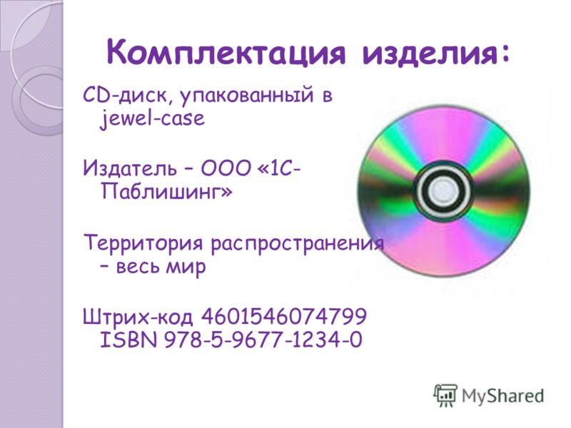 CD-диск, упакованный в jewel-case Издатель – ООО «1С- Паблишинг» Территория распространения – весь мир Штрих-код 4601546074799 ISBN 978-5-9677-1234-0 Комплектация изделия: