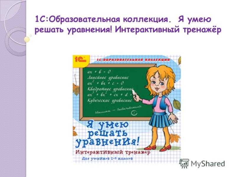 1С:Образовательная коллекция. Я умею решать уравнения! Интерактивный тренажёр