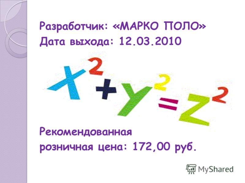 Разработчик: «МАРКО ПОЛО» Дата выхода: 12.03.2010 Рекомендованная розничная цена: 172,00 руб.