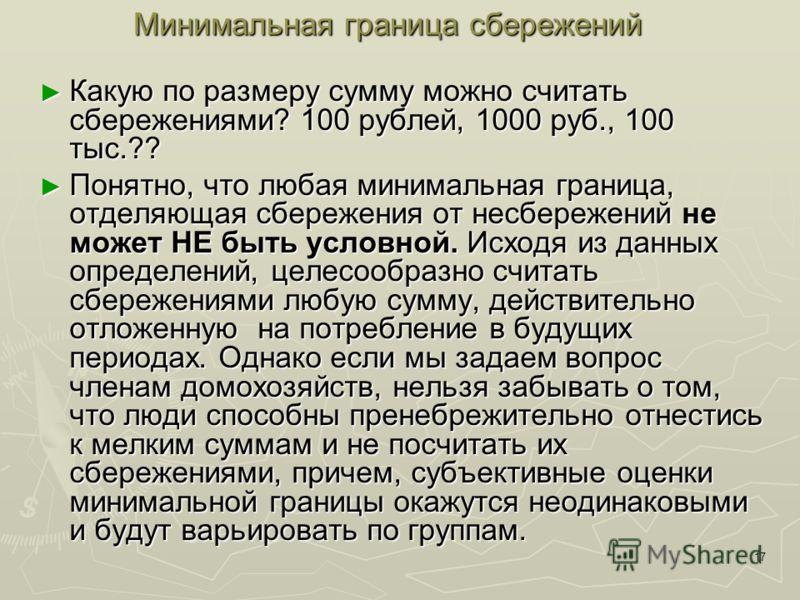 17 Минимальная граница сбережений Какую по размеру сумму можно считать сбережениями? 100 рублей, 1000 руб., 100 тыс.?? Какую по размеру сумму можно считать сбережениями? 100 рублей, 1000 руб., 100 тыс.?? Понятно, что любая минимальная граница, отделя
