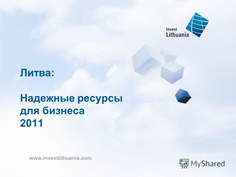 www.investlithuania.com Литва: Надежные ресурсы для бизнеса 2011