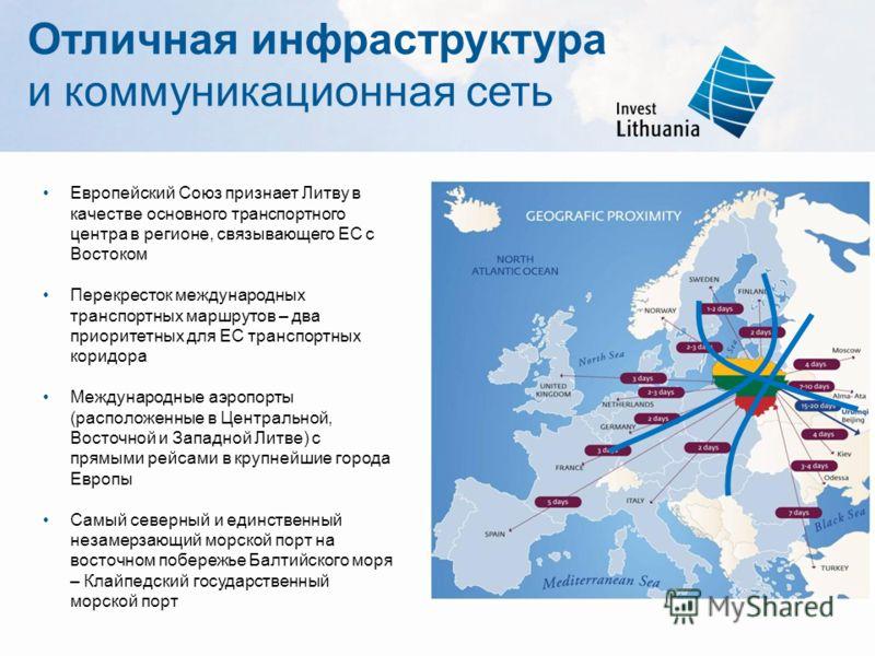 Отличная инфраструктура и коммуникационная сеть Европейский Союз признает Литву в качестве основного транспортного центра в регионе, связывающего ЕС с Востоком Перекресток международных транспортных маршрутов – два приоритетных для ЕС транспортных ко
