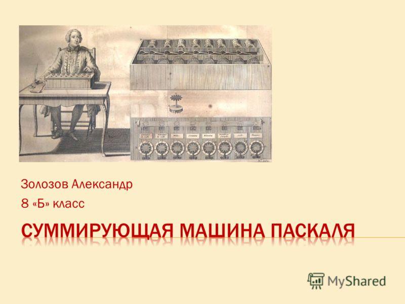 Золозов Александр 8 «Б» класс
