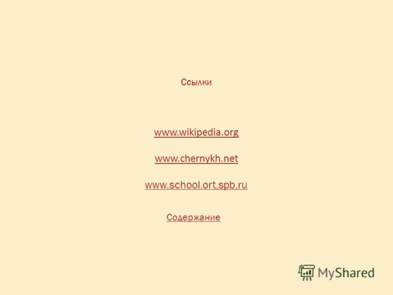 www.wikipedia.org www.chernykh.net www.school.ort.spb.ru Ссылки Содержание