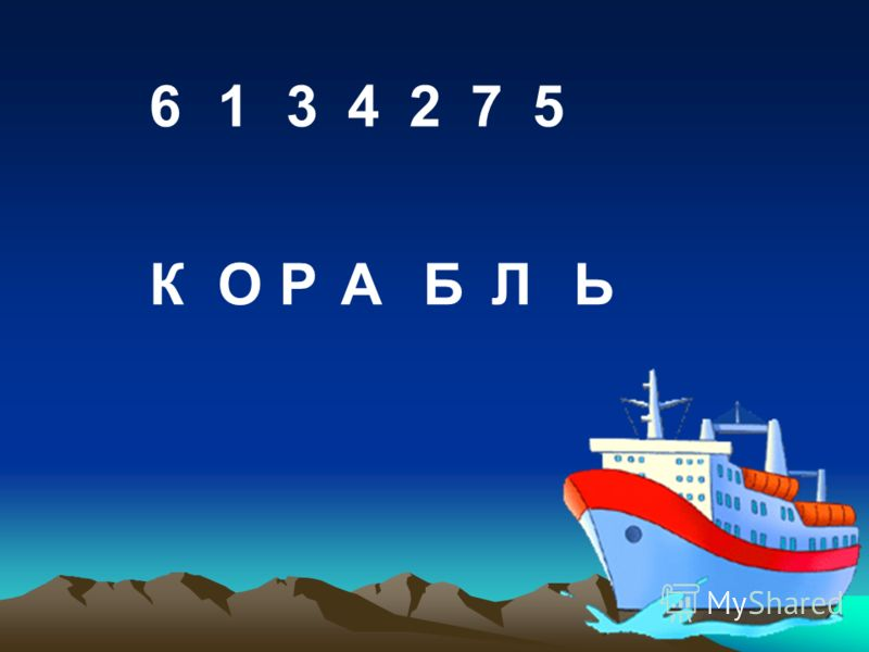 Карта путешествия 1 5 3 7 9 ?