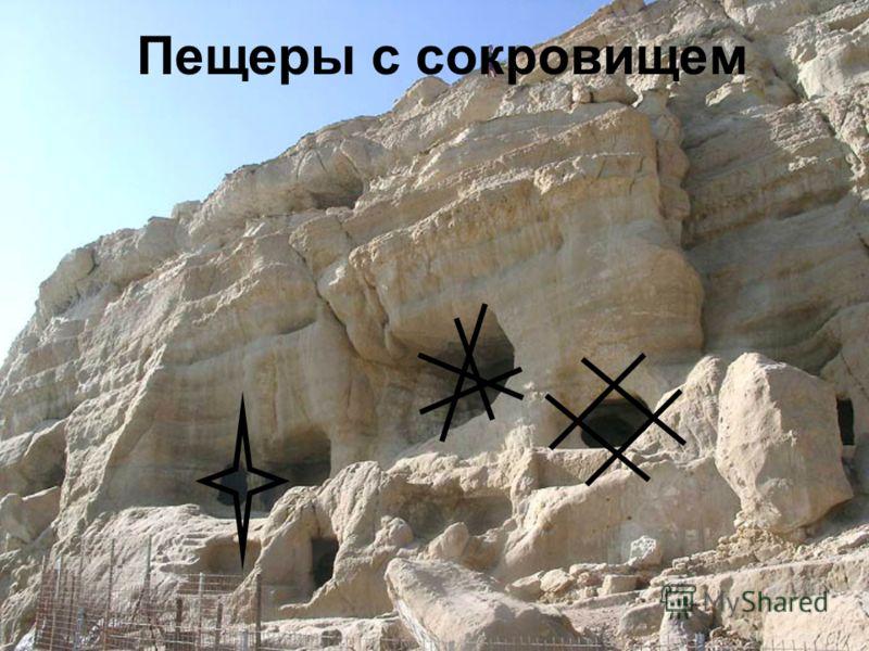 Вперед к пещерам