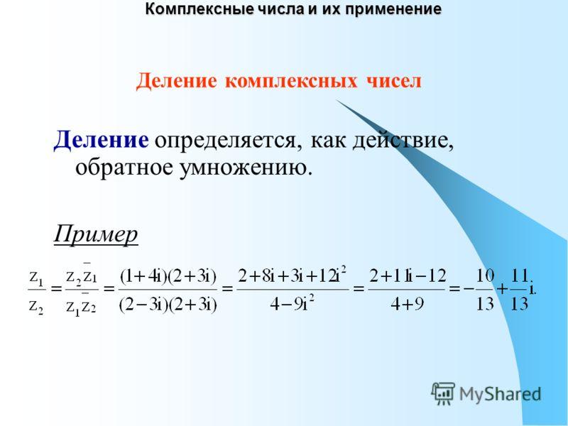 Скачать книги комплексные числа
