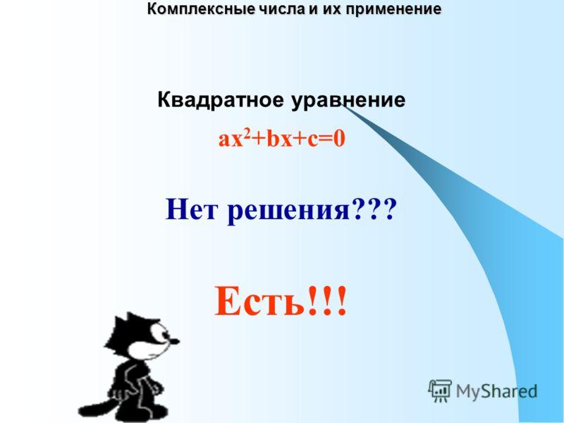 Комплексные числа и их применение ax 2 +bx+c=0 Нет решения??? Есть!!! Квадратное уравнение