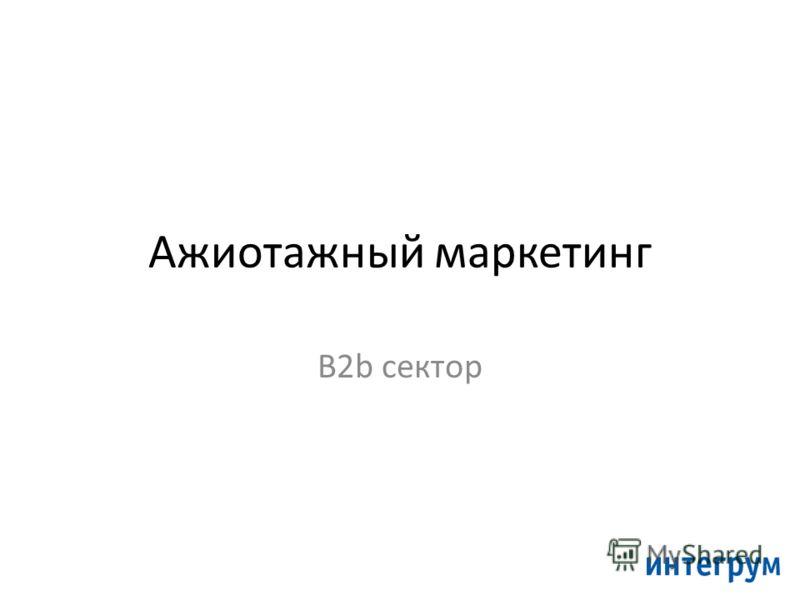 Ажиотажный маркетинг B2b сектор