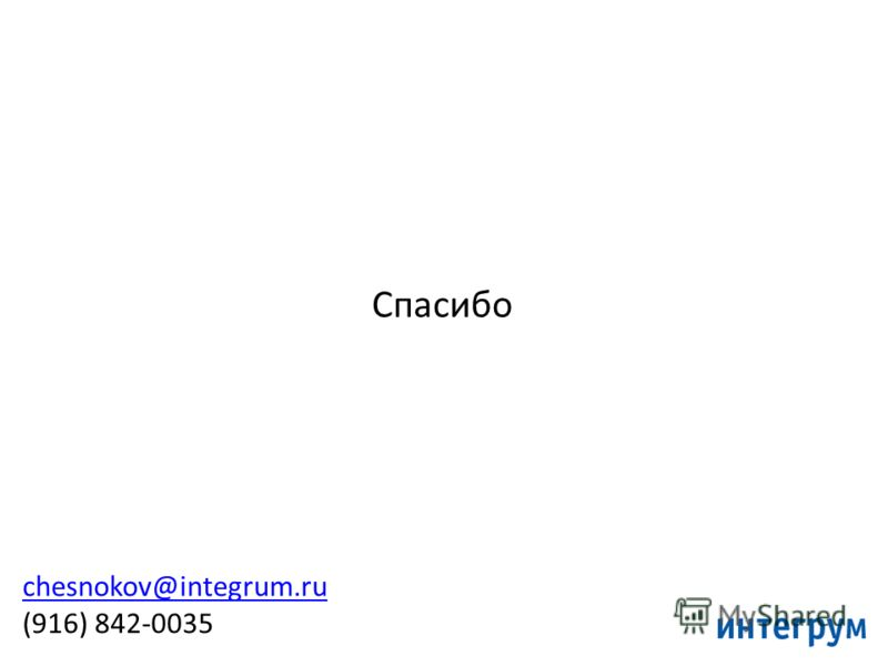 Спасибо chesnokov@integrum.ru (916) 842-0035