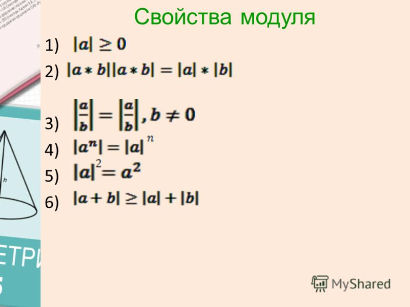 Свойства модуля 1) 2) 3) 4) 5) 6)