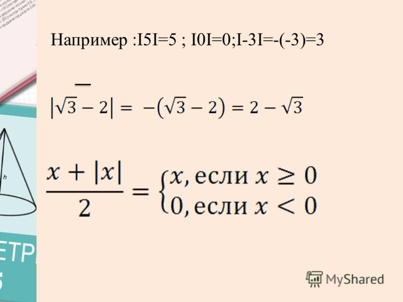 Например :I5I=5 ; I0I=0;I-3I=-(-3)=3
