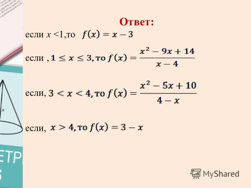 Ответ: если x
