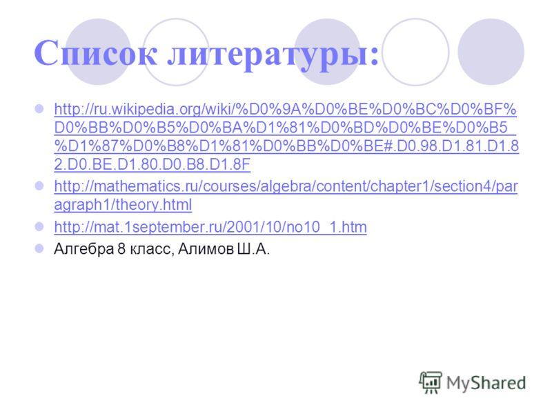 Список литературы: http://ru.wikipedia.org/wiki/%D0%9A%D0%BE%D0%BC%D0%BF% D0%BB%D0%B5%D0%BA%D1%81%D0%BD%D0%BE%D0%B5_ %D1%87%D0%B8%D1%81%D0%BB%D0%BE#.D0.98.D1.81.D1.8 2.D0.BE.D1.80.D0.B8.D1.8F http://ru.wikipedia.org/wiki/%D0%9A%D0%BE%D0%BC%D0%BF% D0%