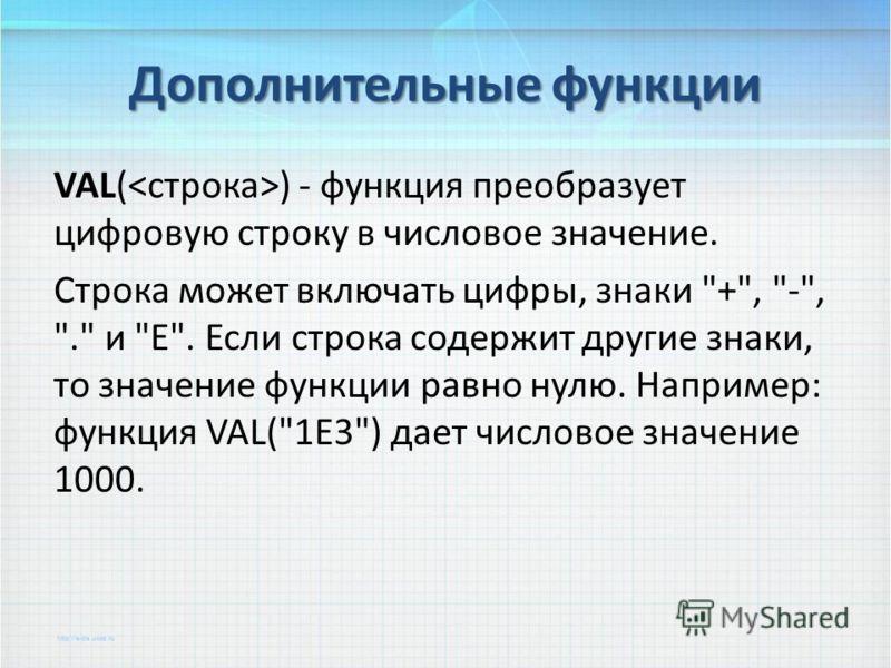 VAL( ) - функция преобразует цифровую строку в числовое значение. Строка может включать цифры, знаки