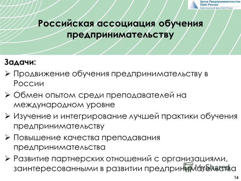 Задачи: Продвижение обучения предпринимательству в России Обмен опытом среди преподавателей на международном уровне Изучение и интегрирование лучшей практики обучения предпринимательству Повышение качества преподавания предпринимательства Развитие па