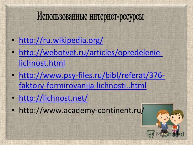 http://ru.wikipedia.org/ http://webotvet.ru/articles/opredelenie- lichnost.html http://webotvet.ru/articles/opredelenie- lichnost.html http://www.psy-files.ru/bibl/referat/376- faktory-formirovanija-lichnosti..html http://www.psy-files.ru/bibl/refera