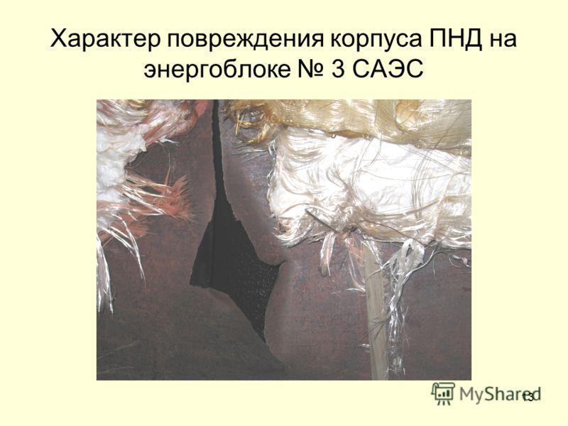 13 Характер повреждения корпуса ПНД на энергоблоке 3 САЭС