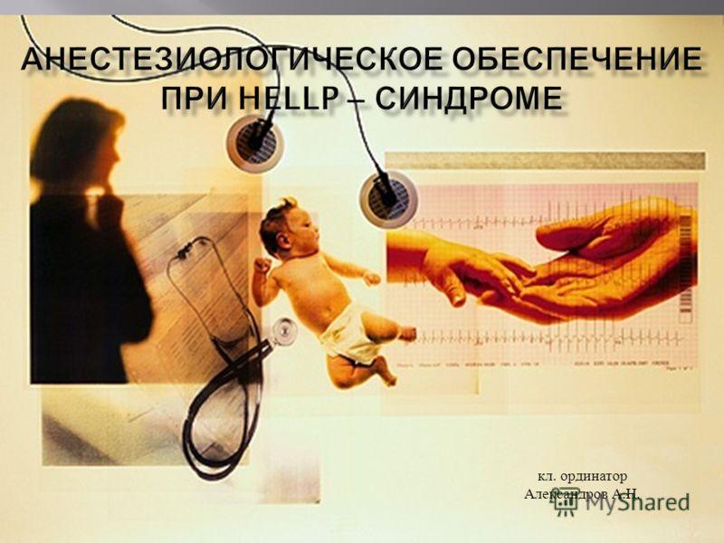 кл. ординатор Александров А. Н.