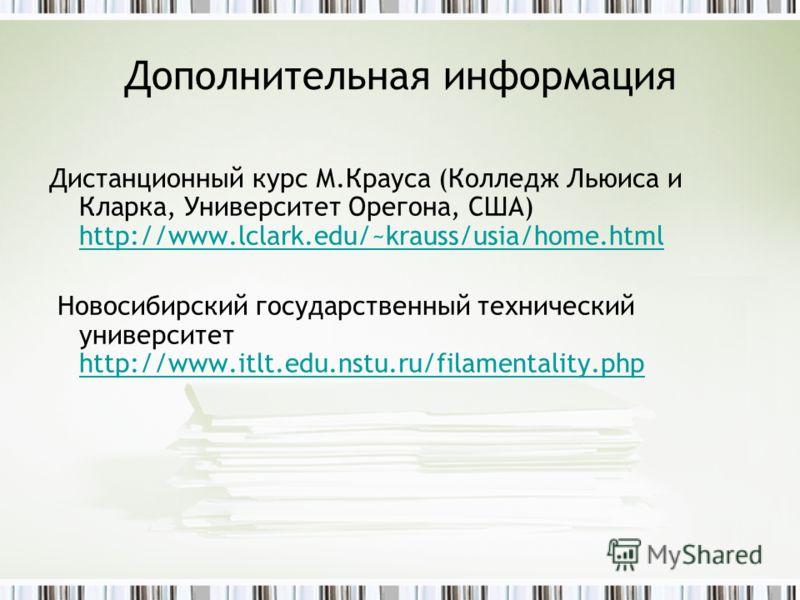 Дополнительная информация Дистанционный курс М.Крауса (Колледж Льюиса и Кларка, Университет Орегона, США) http://www.lclark.edu/~krauss/usia/home.html http://www.lclark.edu/~krauss/usia/home.html Новосибирский государственный технический университет