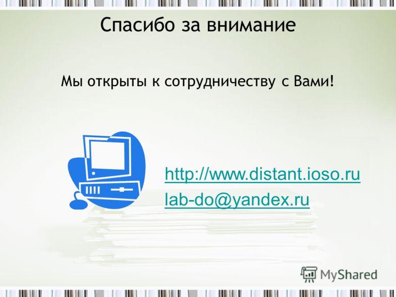 Спасибо за внимание Мы открыты к сотрудничеству с Вами! http://www.distant.ioso.ru lab-do@yandex.ru