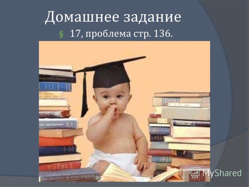 Домашнее задание § 17, проблема стр. 136.