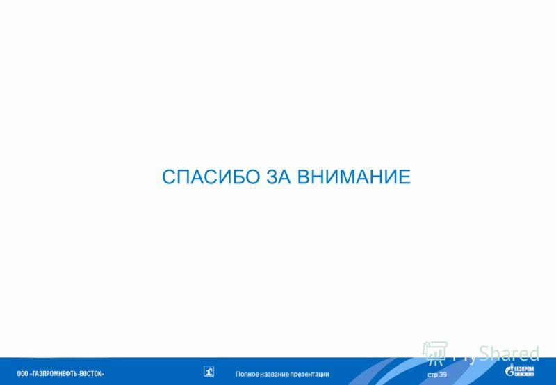 Полное название презентации СПАСИБО ЗА ВНИМАНИЕ стр.39