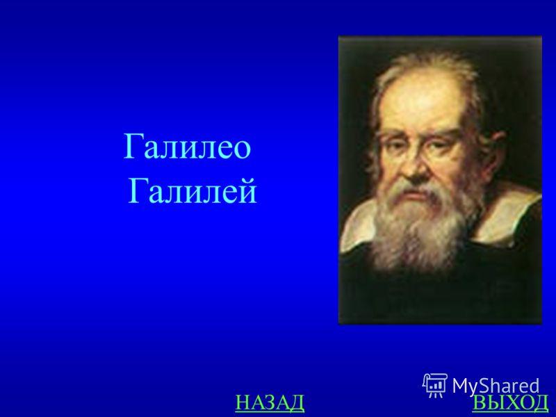 КТО ТЫ? 300 Ты жил в IV веке в Италии. Занимался физикой и астрономией. Изучал движение тел, открыл закон колебаний маятника, создал теорию простых механизмов. Создал первый телескоп (зрительную трубу) и наблюдал в него Луну и планеты, обнаружил спут