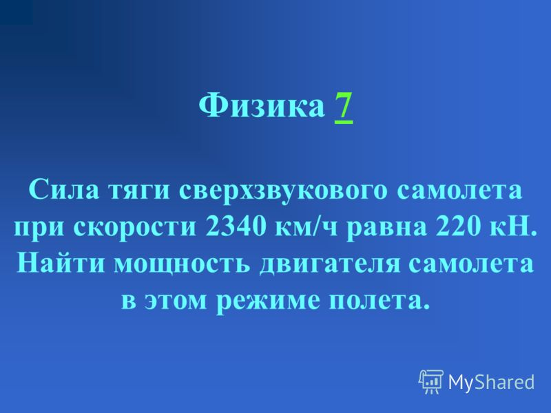1Физика 7 2Физика 8 3Физика 9 4Химия 8 5Химия 9 выход