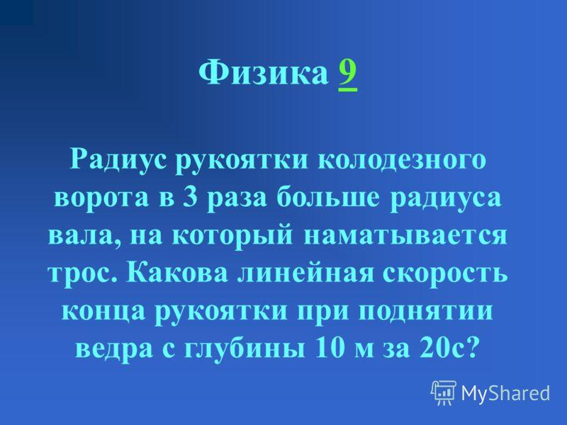 Физика 88 Вычислите сопротивление всей цепи, если R=1Ом.