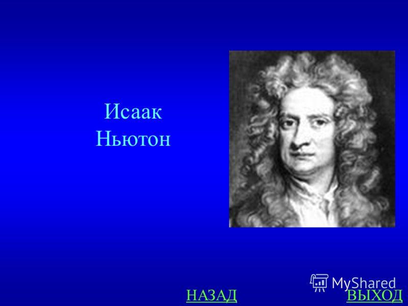КТО ТЫ? 200 Ты родился в 1643 году в Англии. Являлся создателем современного естествознания, прославился трудами по механике, оптике, астрономии, математике. Дал определение трём основным принципам механики, открыл закон всемирного тяготения и на его