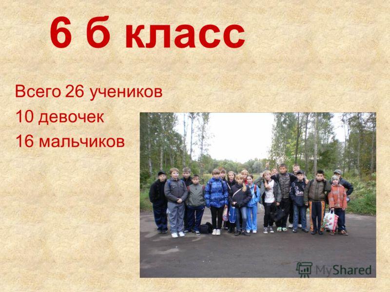 6 б класс Всего 26 учеников 10 девочек 16 мальчиков