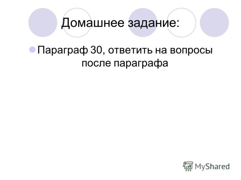 Домашнее задание: Параграф 30, ответить на вопросы после параграфа