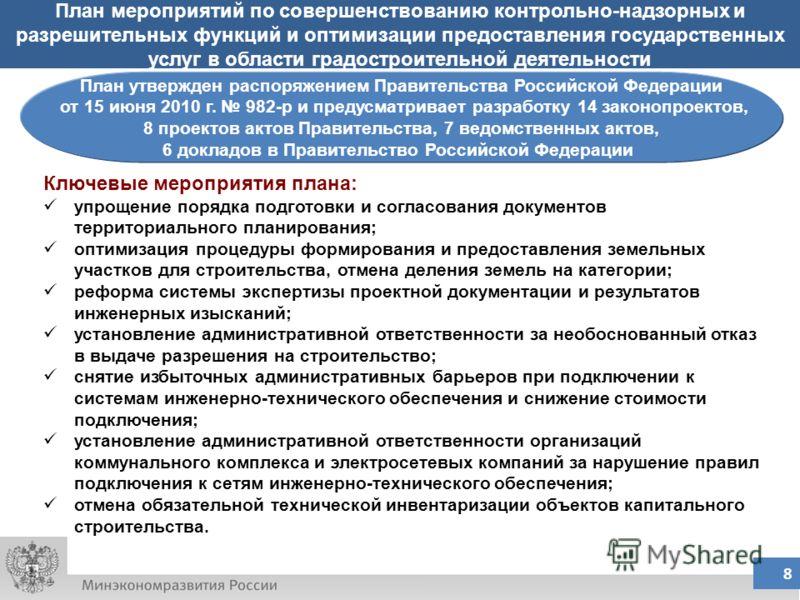 8 8 8 План утвержден распоряжением Правительства Российской Федерации от 15 июня 2010 г. 982-р и предусматривает разработку 14 законопроектов, 8 проектов актов Правительства, 7 ведомственных актов, 6 докладов в Правительство Российской Федерации План
